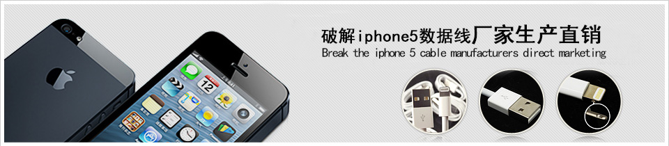 Iphone数据线